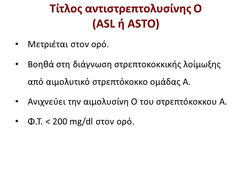 Προσδιορισμός ASL με συγκολλητινοαντίδραση