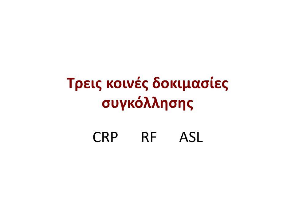 C-Αντιδρώσα πρωτεΐνη (1)