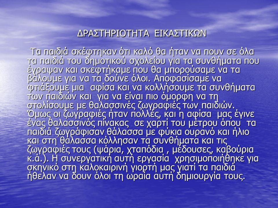 ΔΡΑΣΤΗΡΙΟΤΗΤΑ ΕΙΚΑΣΤΙΚΩΝ