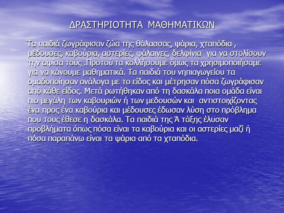 ΔΡΑΣΤΗΡΙΟΤΗΤΑ ΜΑΘΗΜΑΤΙΚΩΝ