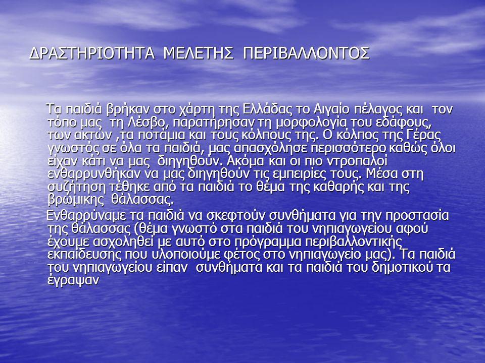 ΔΡΑΣΤΗΡΙΟΤΗΤΑ ΜΕΛΕΤΗΣ ΠΕΡΙΒΑΛΛΟΝΤΟΣ