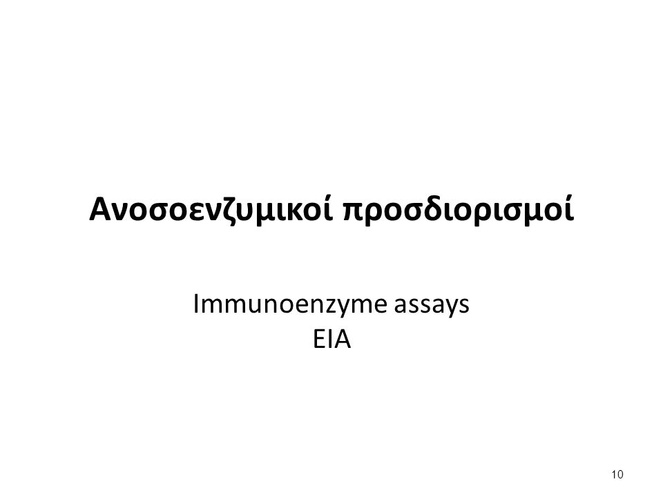 Eτερογενείς ανοσοενζυμικοί προσδιορισμοί