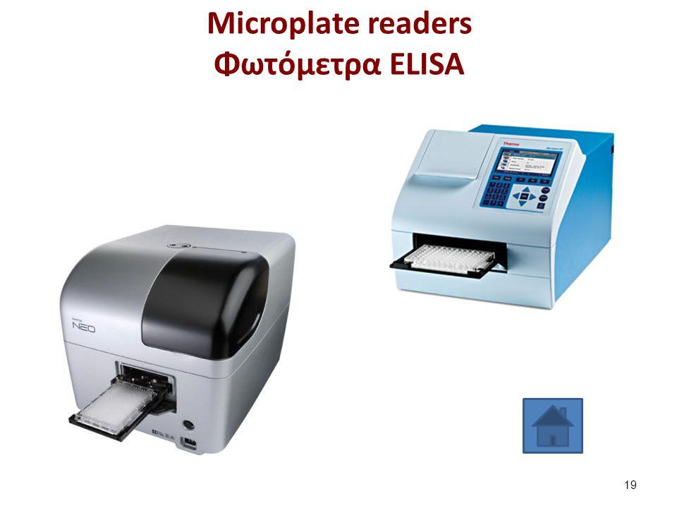 Πλήρως αυτοματοποιημένοι Microplate readers