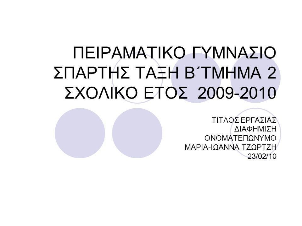 ΠΕΙΡΑΜΑΤΙΚΟ ΓΥΜΝΑΣΙΟ ΣΠΑΡΤΗΣ ΤΑΞΗ Β΄ΤΜΗΜΑ 2 ΣΧΟΛΙΚΟ ΕΤΟΣ 2009-2010