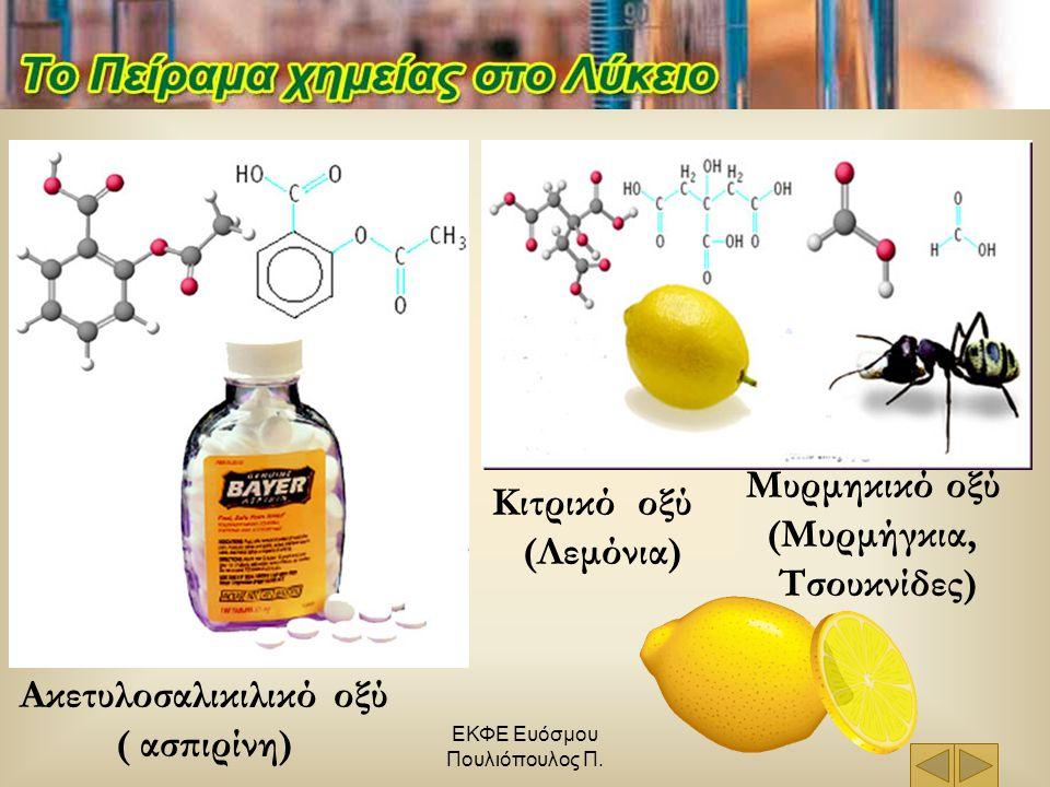 Ακετυλοσαλικιλικό οξύ