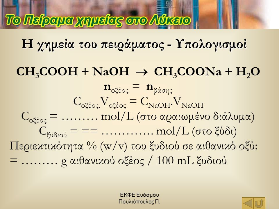 CH3COOH + NaOH  CH3COONa + H2O