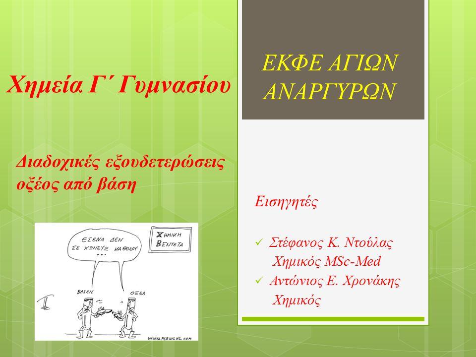 Χημεία Γ΄ Γυμνασίου ΕΚΦΕ ΑΓΙΩΝ ΑΝΑΡΓΥΡΩΝ