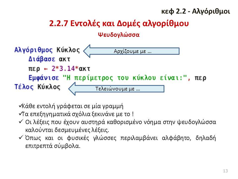 2.2.7 Εντολές και Δομές αλγορίθμου
