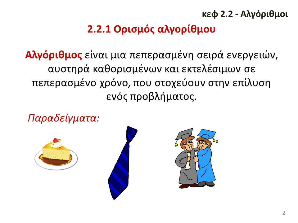 κεφ 2.2 - Αλγόριθμοι 2.2.1 Ορισμός αλγορίθμου.