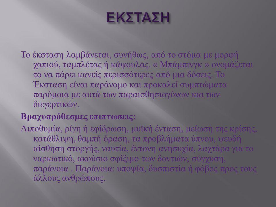 ΕΚΣΤΑΣΗ