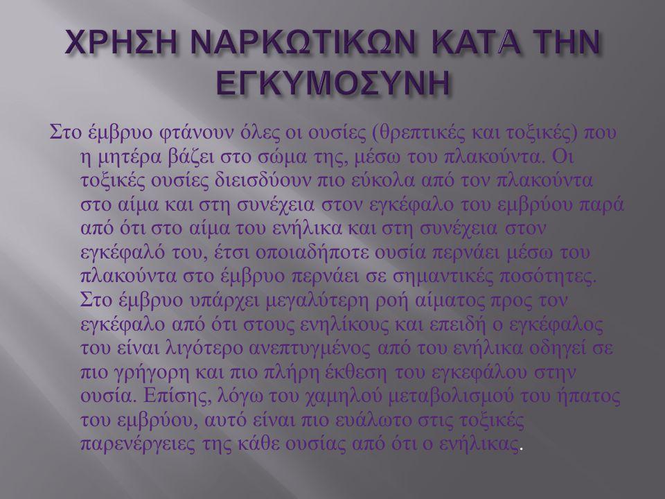 ΧΡΗΣΗ ΝΑΡΚΩΤΙΚΩΝ ΚΑΤA ΤΗΝ ΕΓΚΥΜΟΣΥΝΗ