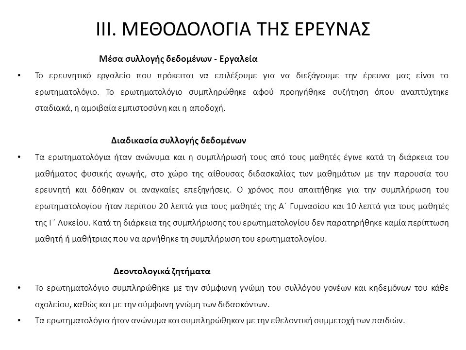 III. ΜΕΘΟΔΟΛΟΓΙΑ ΤΗΣ ΕΡΕΥΝΑΣ