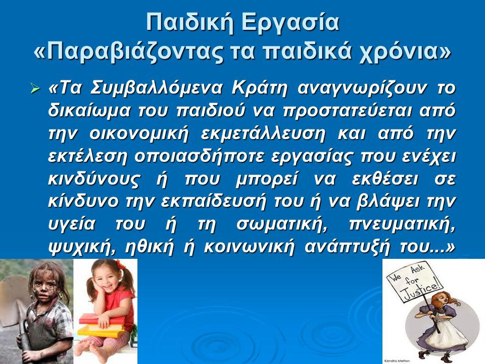Παιδική Εργασία «Παραβιάζοντας τα παιδικά χρόνια»