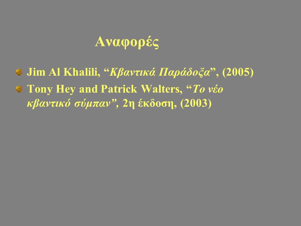 Αναφορές Jim Al Khalili, Κβαντικά Παράδοξα , (2005)