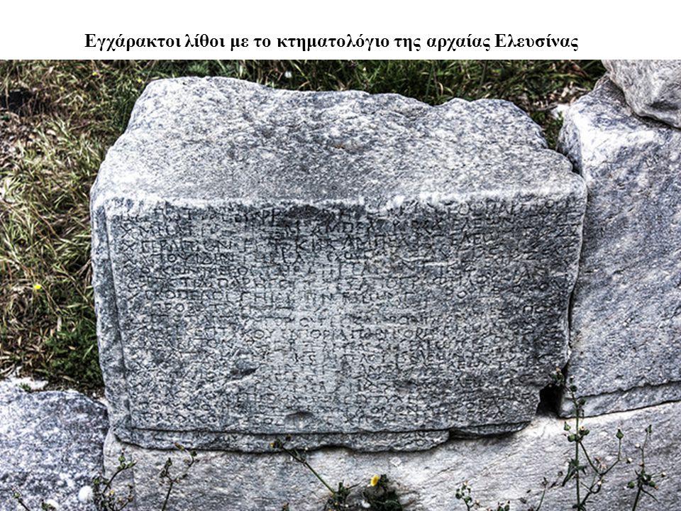 . Εγχάρακτοι λίθοι με το κτηματολόγιο της αρχαίας Ελευσίνας