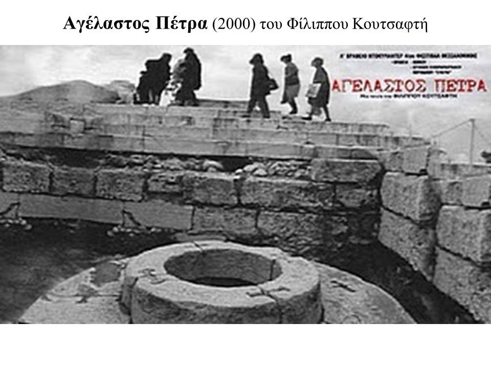 Αγέλαστος Πέτρα (2000) του Φίλιππου Κουτσαφτή