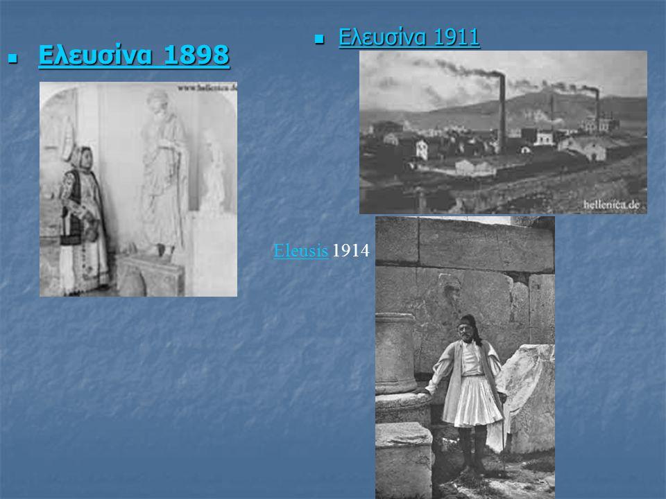 Ελευσίνα 1911 Ελευσίνα 1898 Eleusis 1914