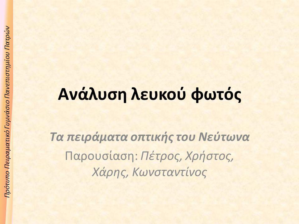 Τα πειράματα οπτικής του Νεύτωνα