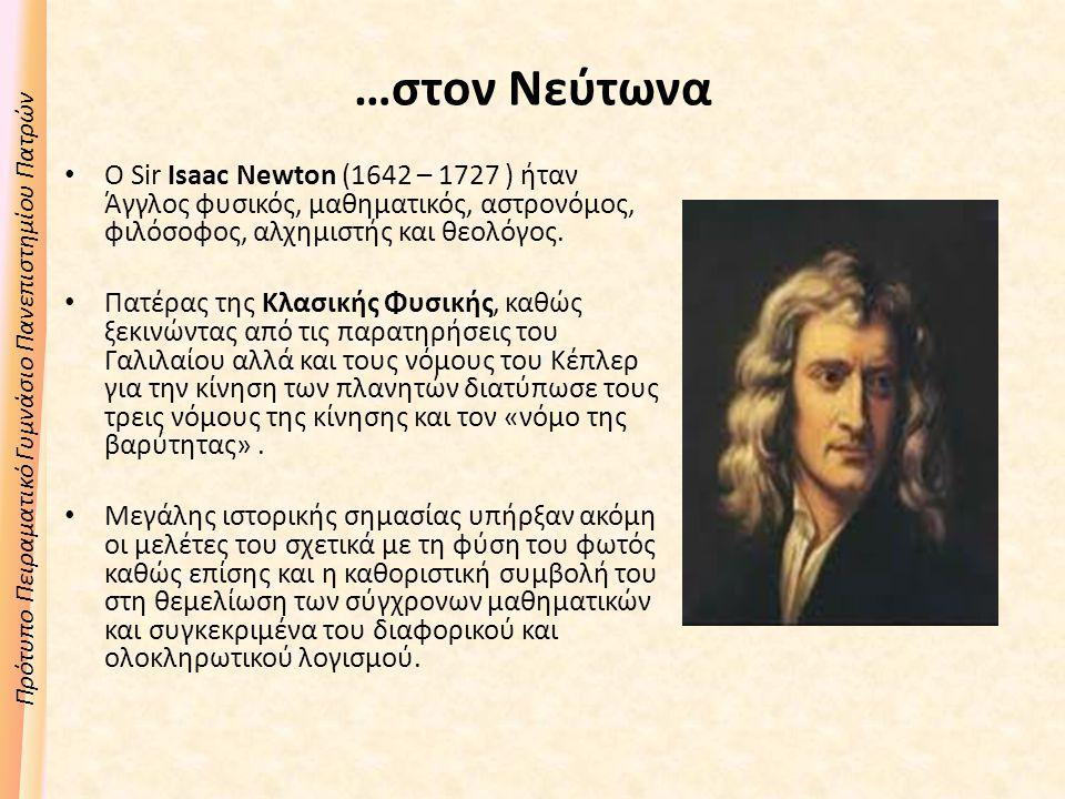 …στον Νεύτωνα Ο Sir Isaac Newton (1642 – 1727 ) ήταν Άγγλος φυσικός, μαθηματικός, αστρονόμος, φιλόσοφος, αλχημιστής και θεολόγος.