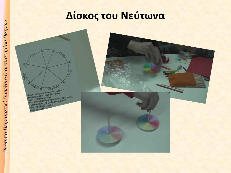 Δίσκος του Νεύτωνα
