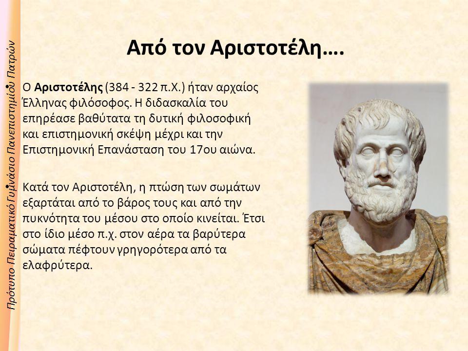 Από τον Αριστοτέλη….