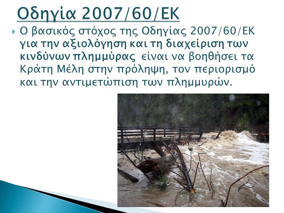 Οδηγία 2007/60/ΕΚ
