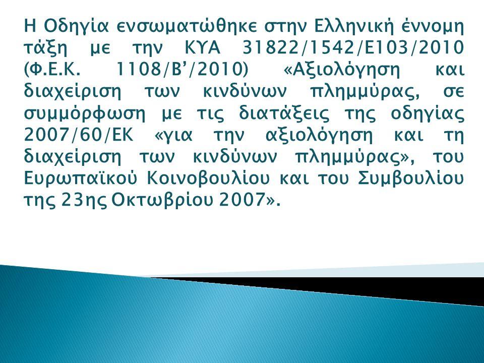 Η Οδηγία ενσωματώθηκε στην Ελληνική έννομη τάξη με την ΚΥΑ 31822/1542/Ε103/2010 (Φ.Ε.Κ.