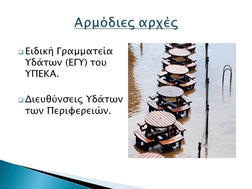 Αρμόδιες αρχές Ειδική Γραμματεία Υδάτων (EΓΥ) του ΥΠΕΚΑ.
