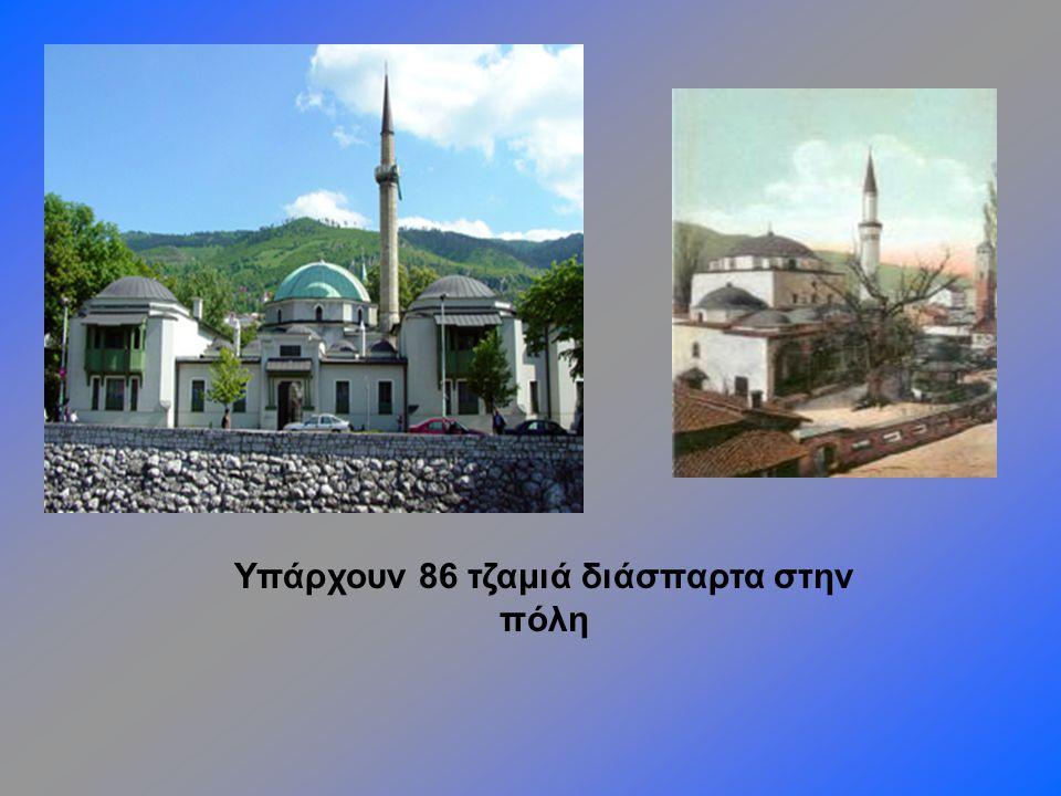 Υπάρχουν 86 τζαμιά διάσπαρτα στην πόλη