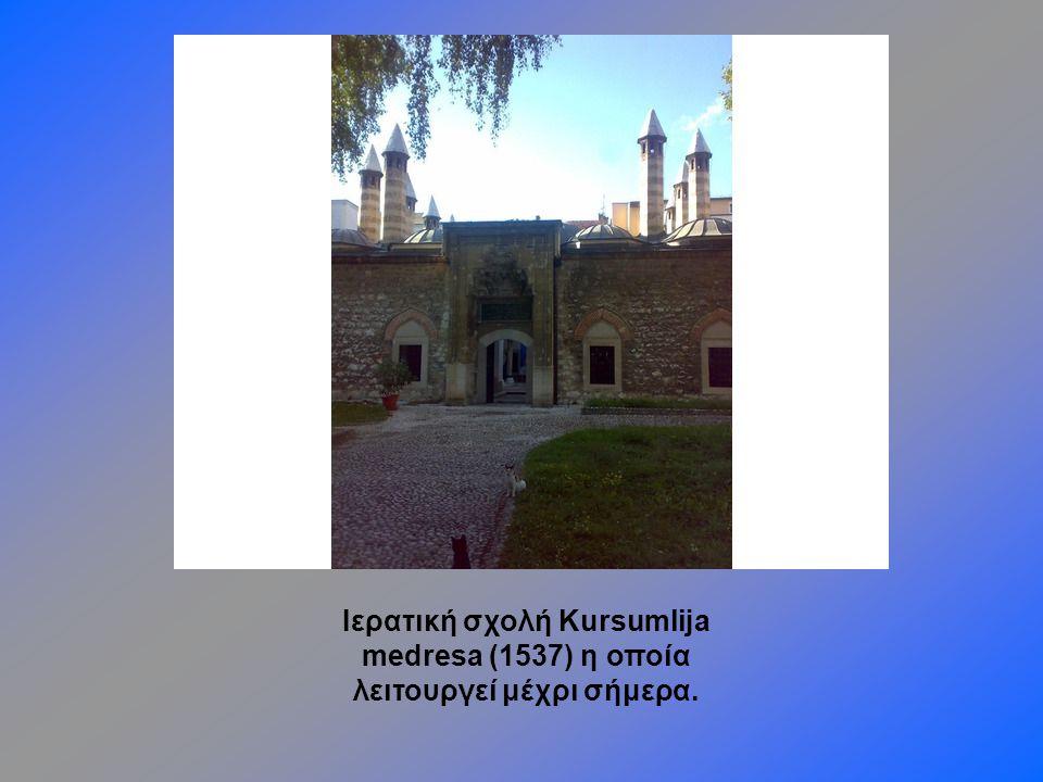 Ιερατική σχολή Kursumlija medresa (1537) η οποία λειτουργεί μέχρι σήμερα.