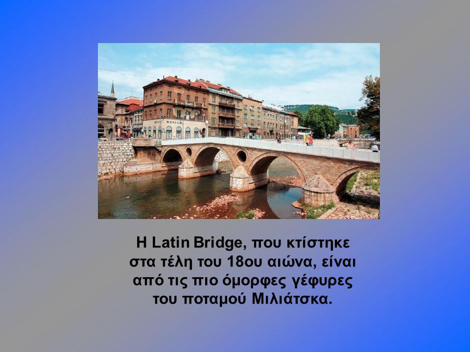Η Latin Bridge, που κτίστηκε στα τέλη του 18ου αιώνα, είναι από τις πιο όμορφες γέφυρες του ποταμού Μιλιάτσκα.