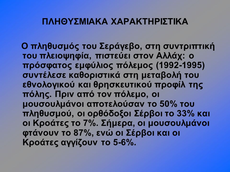 ΠΛΗΘΥΣΜΙΑΚΑ ΧΑΡΑΚΤΗΡΙΣΤΙΚΑ
