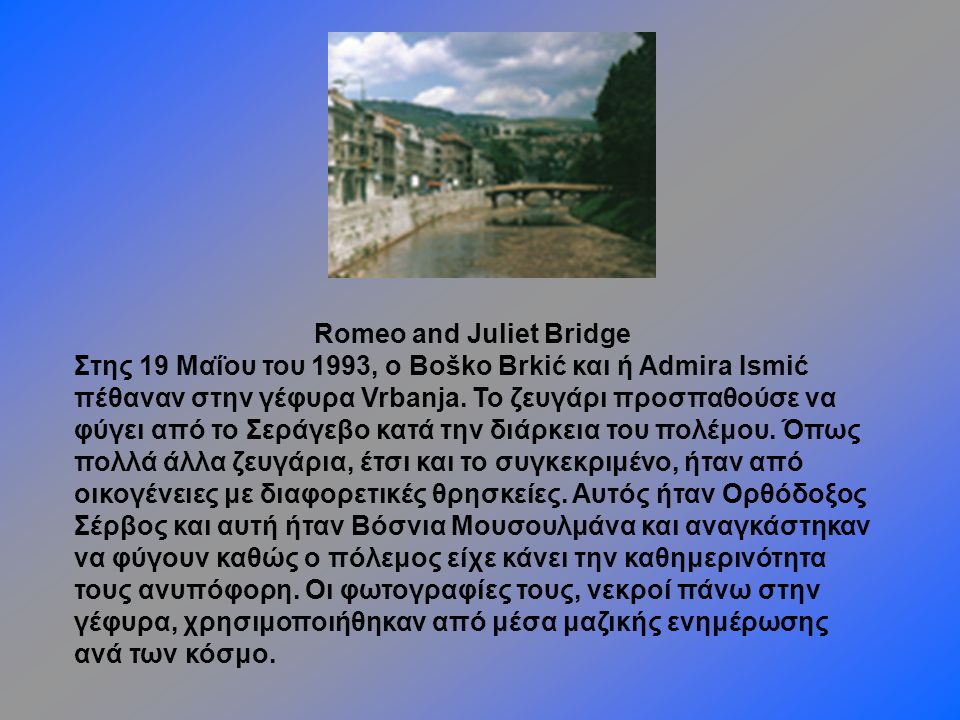 Romeo and Juliet Bridge