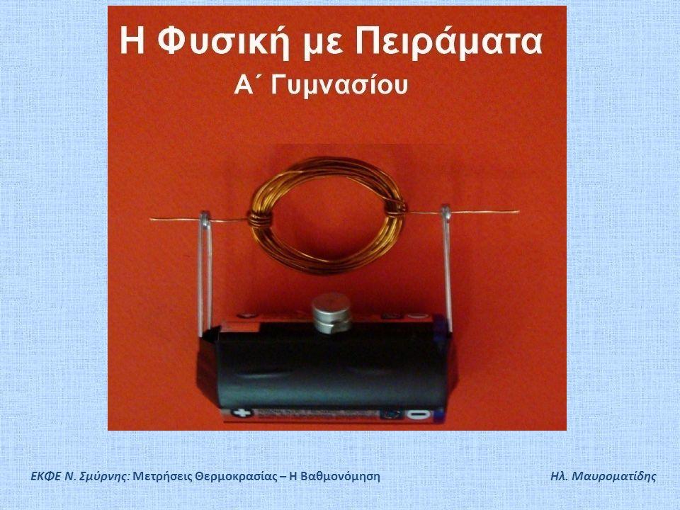 ΕΚΦΕ Ν. Σμύρνης: Μετρήσεις Θερμοκρασίας – Η Βαθμονόμηση Ηλ