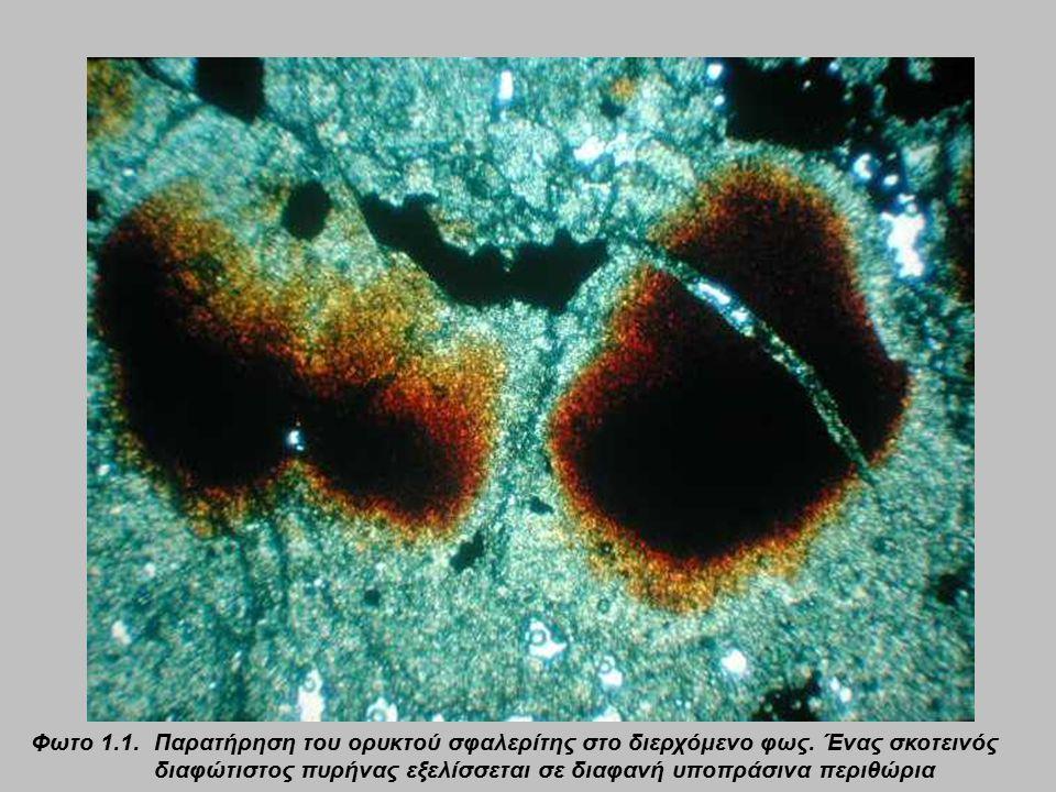 Φωτο 1. 1. Παρατήρηση του ορυκτού σφαλερίτης στο διερχόμενο φως