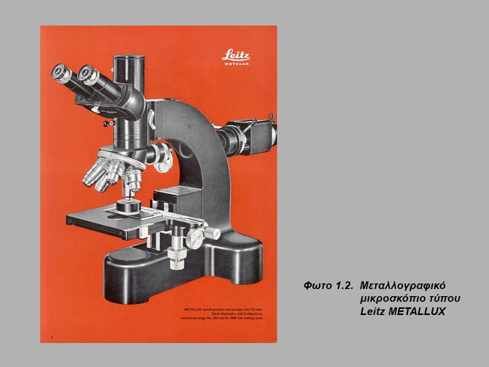 Φωτο 1.2. Μεταλλογραφικό μικροσκόπιο τύπου Leitz METALLUX