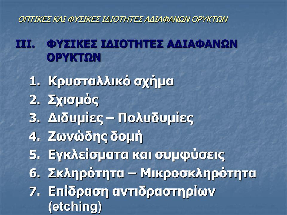 ΦΥΣΙΚΕΣ ΙΔΙΟΤΗΤΕΣ ΑΔΙΑΦΑΝΩΝ ΟΡΥΚΤΩΝ