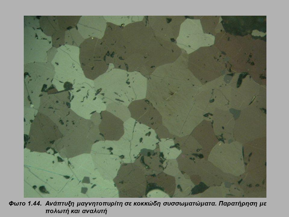 Φωτο 1. 44. Ανάπτυξη μαγνητοπυρίτη σε κοκκώδη συσσωματώματα