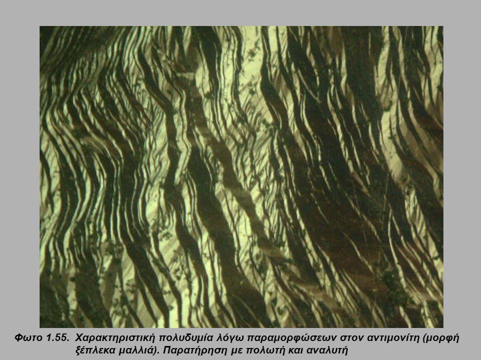 Φωτο 1.55. Χαρακτηριστική πολυδυμία λόγω παραμορφώσεων στον αντιμονίτη (μορφή ξέπλεκα μαλλιά).