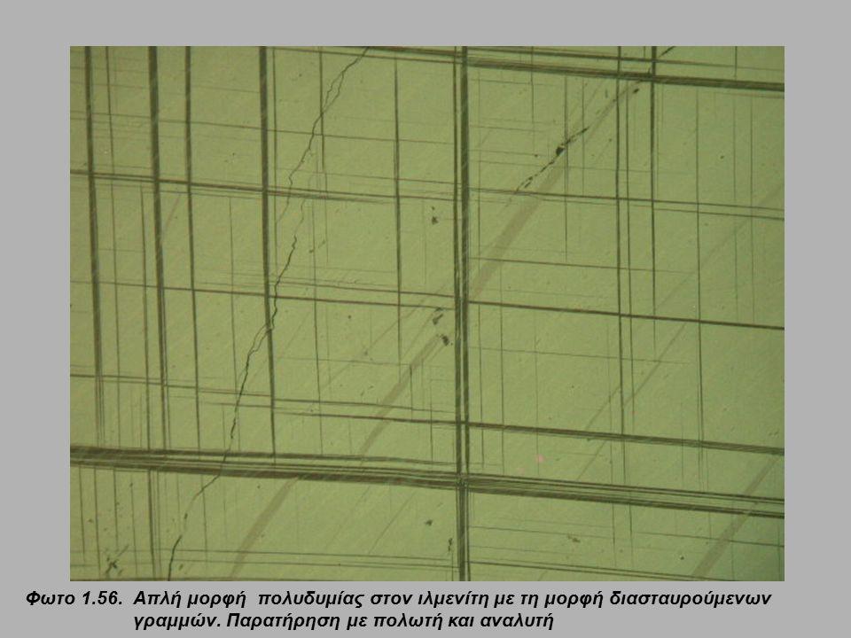 Φωτο 1.56. Απλή μορφή πολυδυμίας στον ιλμενίτη με τη μορφή διασταυρούμενων γραμμών.