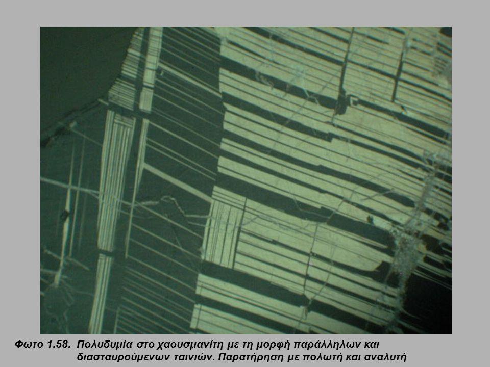 Φωτο 1.58. Πολυδυμία στο χαουσμανίτη με τη μορφή παράλληλων και διασταυρούμενων ταινιών.