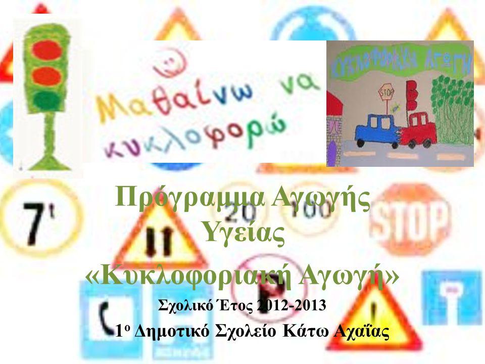 Πρόγραμμα Αγωγής Υγείας 1ο Δημοτικό Σχολείο Κάτω Αχαΐας