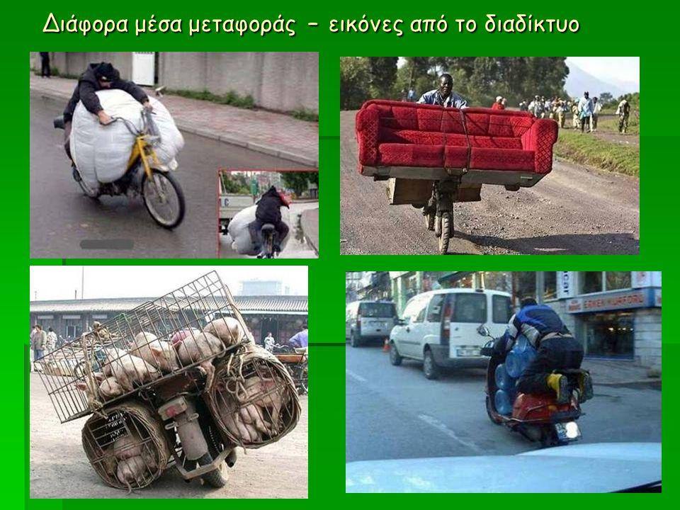 Διάφορα μέσα μεταφοράς – εικόνες από το διαδίκτυο