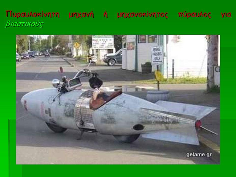 Πυραυλοκίνητη μηχανή ή μηχανοκίνητος πύραυλος για βιαστικούς