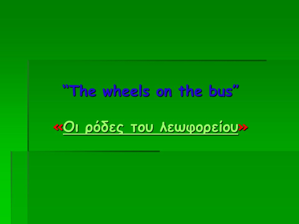The wheels on the bus «Οι ρόδες του λεωφορείου»