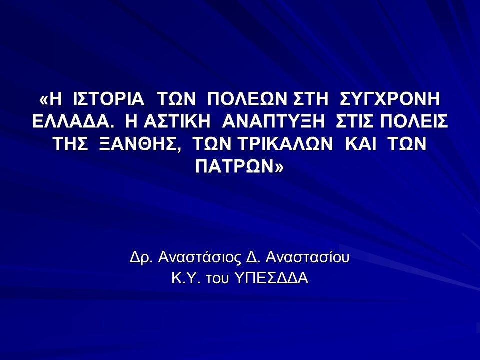 Δρ. Αναστάσιος Δ. Αναστασίου Κ.Υ. του ΥΠΕΣΔΔΑ