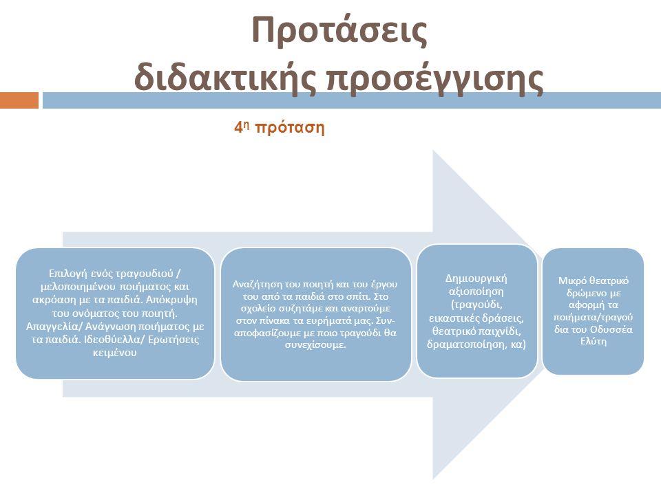 Προτάσεις διδακτικής προσέγγισης
