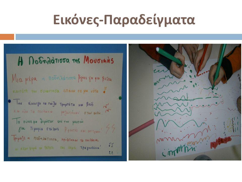 Εικόνες-Παραδείγματα