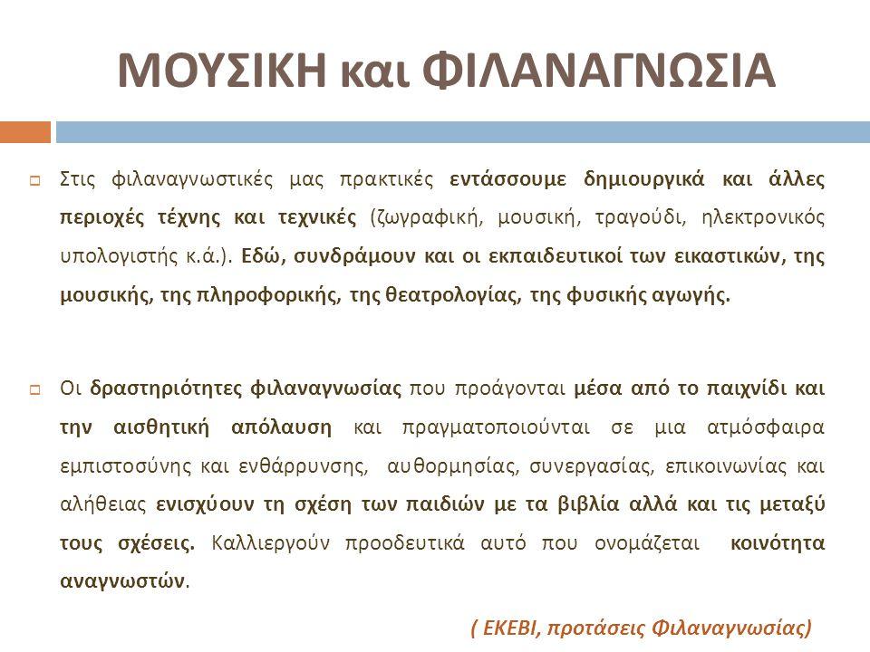 ΜΟΥΣΙΚΗ και ΦΙΛΑΝΑΓΝΩΣΙΑ
