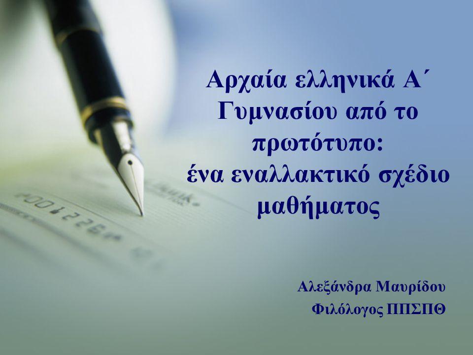 Αλεξάνδρα Μαυρίδου Φιλόλογος ΠΠΣΠΘ